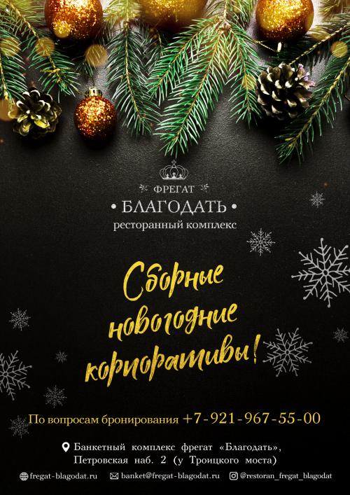постер-для-новогодних-корпоративов-ярче